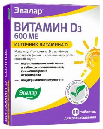 Витамин D Эвалар Солнце 60 табл.