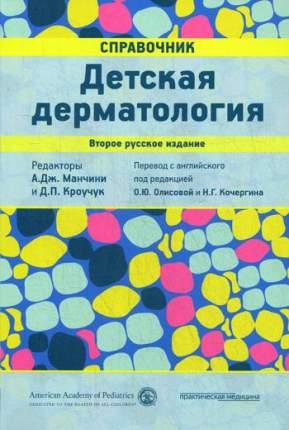 Книга Детская Дерматология