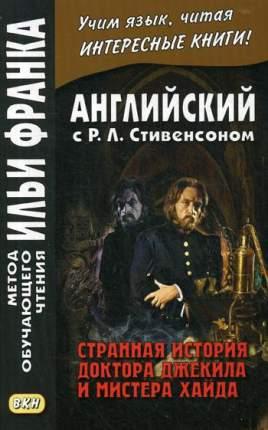 Странная история доктора Джекила и мистера Хайда / Robert Louis Stevenson, The Strange