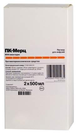 ПК-Мерц раствор для инфузий 0,4 мг/мл 500 мл 2 шт.