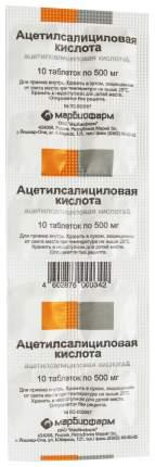Анальгин таблетки 500 мг 10 шт. Марбиофарм