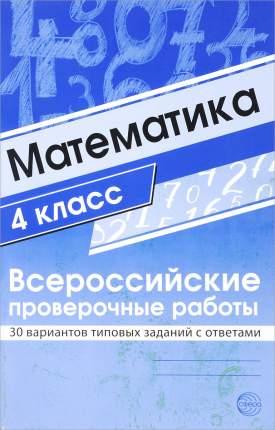 Булгакова, Математика, Впр, 4 класс 30 Вариантов типовых Заданий С Ответами