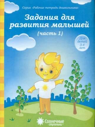 Солнечные ступеньки. Задания для развития малышей. Рабочая тетрадь. Часть 1. 3-4 года.