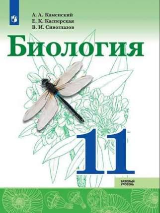 Каменский, Биология, 11 класс Базовый Уровень, Учебник