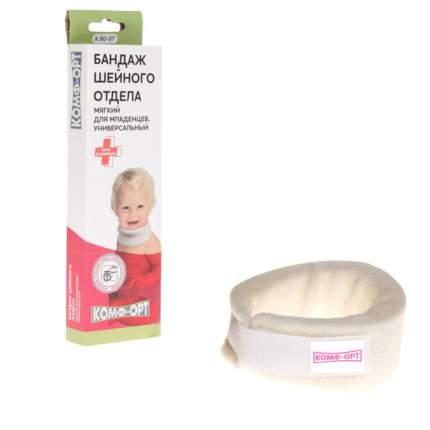 Воротник ортопедический Комф-Орт 80-07 для младенцев 4,5 см