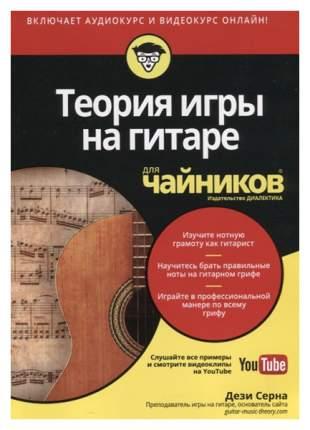 """Теория игры на гитаре для """"чайников"""""""