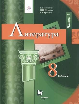 Москвин, литература, 8 кл, Учебник, Ч.1 (Фгос)