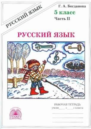 Богданова, Русский язык 5 кл, Р/т, В 2-х ч, Часть 2,