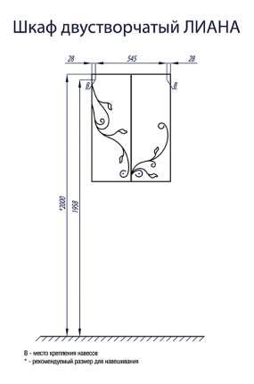 Шкаф для ванной AQUATON Лиана двухстворчатый белый (1A153003LL010)