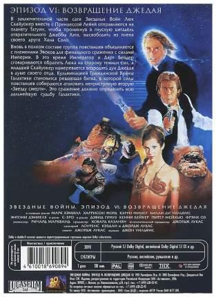 DVD-видеодиск Звездные войны, Эпизод 6