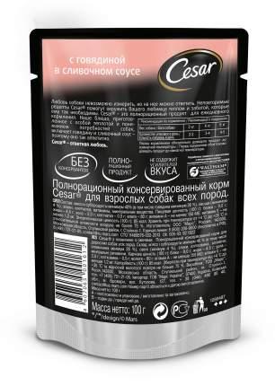 Влажный корм для собак Cesar, говядина в сливочном соусе, 100г