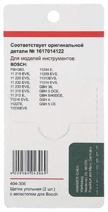 Щетки угольные RD (2 шт,) для Bosch (1617014122) 6,3х12,5х22мм AUTOSTOP 404-306 54805
