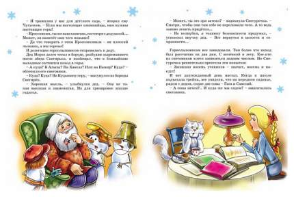Книга Росмэн Усачев А. Олимпийская Деревня Дедморозовка
