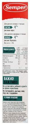 Безмолочная каша Semper Рисовая с 4 мес 180 гр
