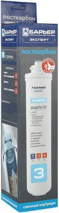 Картридж для очистителей воды Барьер EXPERT ПостКарбон