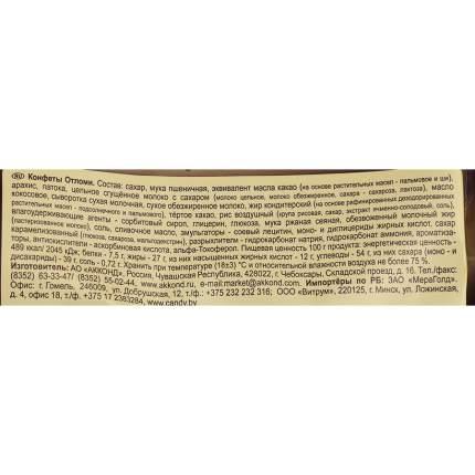 Конфеты Отломи 360 гр.Акконд/Вкус знакомый с детства