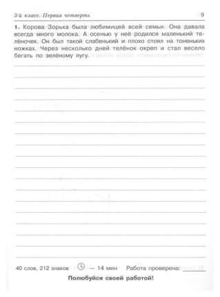 Контрольное Списывание, 3-4 класс Узорова О, В.; Нефедова Е.А. Быстрое Обучение: Методика