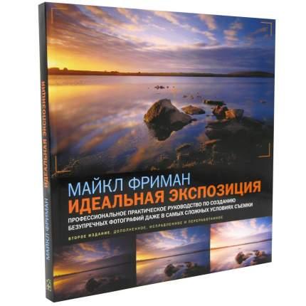 Книга Идеальная Экспозиция. профессиональное практическое Руководство по Созданию...