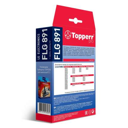 Фильтр для пылесоса Topperr FLG 891