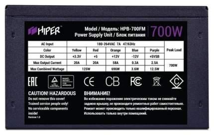 Блок питания компьютера HIPER HPB-700FM