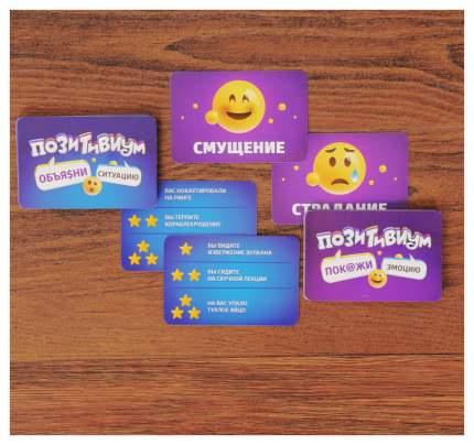 Настольная карточная игра «Позитивиум. Объясни ситуацию» ЛАС ИГРАС