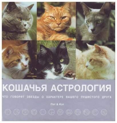 Книга Добрая книга Домашние питомцы. Кошка в дом - счастье в нем