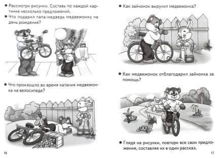 Тетрадь для занятий Составляем рассказ по серии картинок