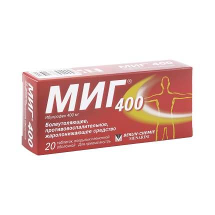 Миг таблетки 400 мг 20 шт.