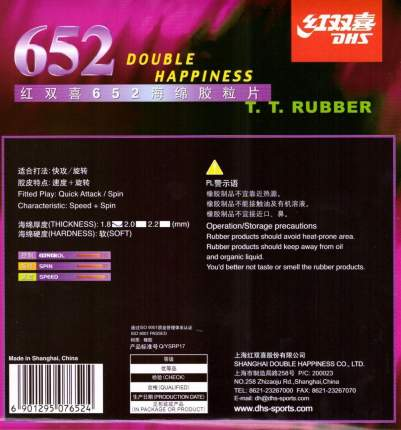 Накладка для ракетки DHS 652 черная max