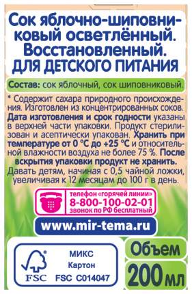 Сок Тёма Яблоко-шиповник с 5 мес. 200 мл