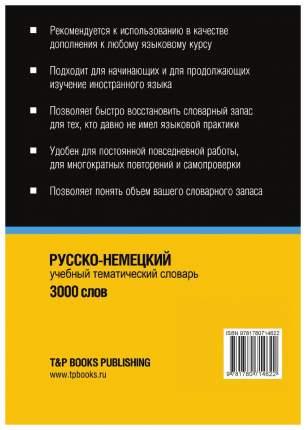 Русско-Немецкий тематический Словарь, 3000 Слов