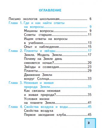 Федотова, Окружающий Мир, 2 кл, В 2-Х Ч.Ч.1, Учебник (Фгос)