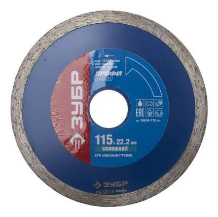 Отрезной диск по камню для угловых шлифмашин Зубр 36654-115_z01