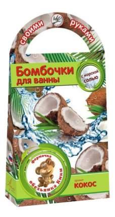 Поделка Аромафабрика Бомбочки для ванны Обезьянка Кики