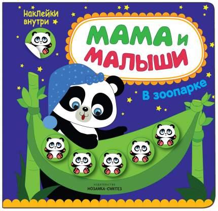 Книжка С наклейками Мама и Малыши В Зоопарке (Наклейки Внутри)