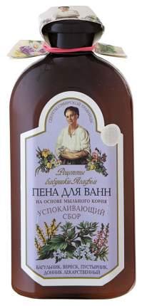 Пена для ванн Рецепты бабушки Агафьи Успокаивающий сбор 500 мл