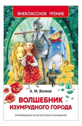 Книжка Росмэн Волшебник Изумрудного Города
