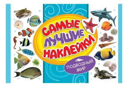 Наклейка декоративная Росмэн Подводный мир