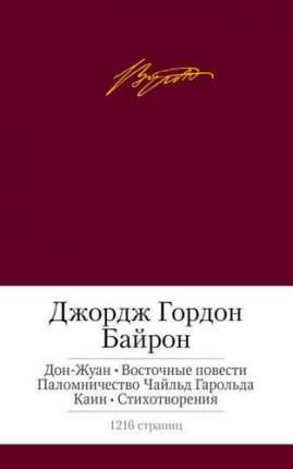 Дон-Жуан, Восточные повести