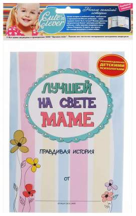 """Буклет для заполнения Cute'n Clever """"Лучшей на свете маме"""""""