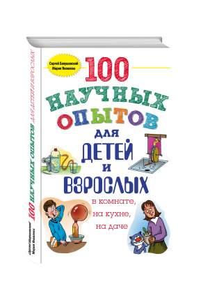 Книга 100 научных Опытов для Детей и Взрослых В комнате, на кухне и на Даче