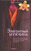 Книга Элегантный Мужчина Н