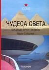 Книга Чудеса света глазами архитектора