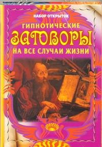 Книга Гипнотические Заговоры на все Случаи Жизни