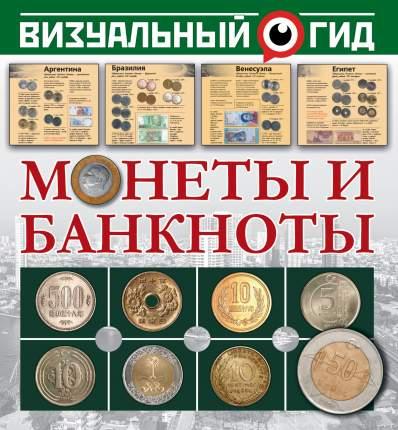 Книга Монеты и Банкноты