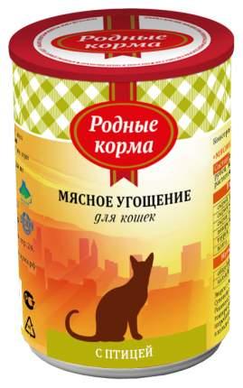 Консервы для кошек Родные корма Мясное угощение, с птицей, 340г