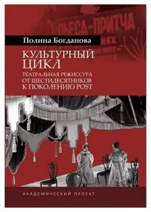 Книга Культурный цикл: театральная режиссура от шестидесятников к поколению post