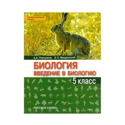 Плешаков, Введение В Биологию, 5 кл, Учебник, Введенский (Фгос)