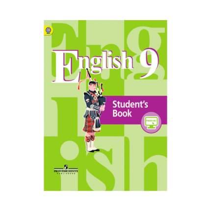 Кузовлев, Английский Язык, 9 класс Учебник