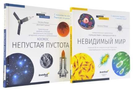 Книга Знаний В 2 томах. космос. Микромир